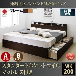 日本製ベッド 国産ベッド 日本製 棚・コンセント付収納ベッド Ernesti エルネスティ ポケットコイルマットレスレギュラー付き A+Bタイプ ワイドK200マットレス付 マットレス有 ファミリー 連結ベッド 家族ベッド 収納ベッド