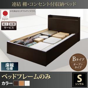 組立設置サービス付 日本製ベッド 国産ベッド 日本製  棚・コンセント付収納ベッド Ernesti エルネスティ ベッドフレームのみ Bタイプ シングルマットレス無 マットレス別 ベットフレーム単品