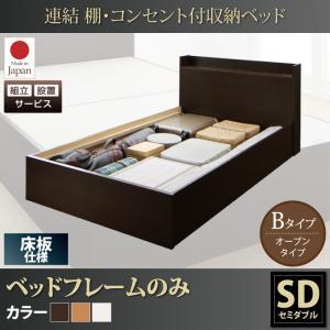 組立設置サービス付 日本製ベッド 国産ベッド 日本製  棚・コンセント付収納ベッド Ernesti エルネスティ ベッドフレームのみ Bタイプ セミダブルマットレス別売り マットレス無 マットレス別 ベットフレーム単品 収納ベッド
