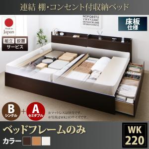 組立設置サービス付 日本製ベッド 国産ベッド 日本製  棚・コンセント付収納ベッド Ernesti エルネスティ ベッドフレームのみ B(S)+A(SD)タイプ ワイドK220マットレス無 マットレス別 ベットフレーム単品