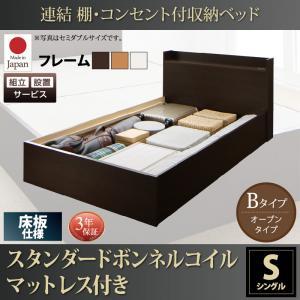 組立設置サービス付 日本製ベッド 国産ベッド 日本製  棚・コンセント付収納ベッド Ernesti エルネスティ ボンネルコイルマットレスレギュラー付き Bタイプ シングルマットレス付 マットレス有 ファミリー 連結ベッド 家族ベッド 収納ベッド