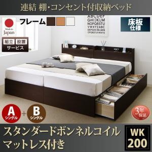 組立設置サービス付 日本製ベッド 国産ベッド 日本製  棚・コンセント付収納ベッド Ernesti エルネスティ ボンネルコイルマットレスレギュラー付き A+Bタイプ ワイドK200マットレス付 マットレス有 ファミリー 連結ベッド 家族ベッド 収納ベッド