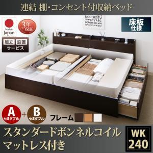 組立設置サービス付 日本製ベッド 国産ベッド 日本製  棚・コンセント付収納ベッド Ernesti エルネスティ ボンネルコイルマットレスレギュラー付き A+Bタイプ ワイドK240(SD×2)マットレス付 マットレス有 ファミリー 連結ベッド 家族ベッド 収納ベッド