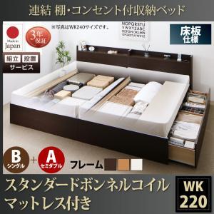 組立設置サービス付 日本製ベッド 国産ベッド 日本製  棚・コンセント付収納ベッド Ernesti エルネスティ ボンネルコイルマットレスレギュラー付き B(S)+A(SD)タイプ ワイドK220マットレス付 マットレス有 ファミリー 連結ベッド 家族ベッド 収納ベッド