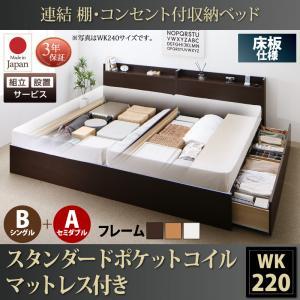 組立設置サービス付 日本製ベッド 国産ベッド 日本製  棚・コンセント付収納ベッド Ernesti エルネスティ ポケットコイルマットレスレギュラー付き B(S)+A(SD)タイプ ワイドK220マットレス付 マットレス有 ファミリー 連結ベッド 家族ベッド 収納ベッド