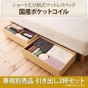 ショート丈分割式 脚付きマットレスベッド 国産ポケット 専用別売品※ベッドは含まれておりません。