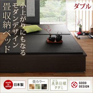 日本製 日本製ベッド 国産ベッド 日本製収納べッド 和風 和モダン 美草・日本製 小上がりにもなるモダンデザイン畳収納ベッド 花水木 ハナミズキ ワイド 40mm厚 ダブル収納ベット ベッド下 ベッド 木製 フレーム