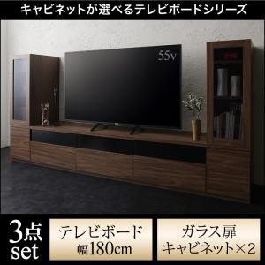 キャビネットが選べるテレビボードシリーズ add9 アドナイン 3点セット(テレビボード+キャビネット×2) ガラス扉 幅180