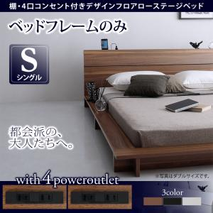 棚・4口コンセント付きデザインフロアローベッド Douce デュース ベッドフレームのみ シングルマットレス別売 マットレス無 シングルベッド single フロアベット