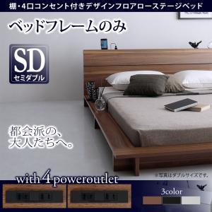棚・4口コンセント付きデザインフロアローベッド Douce デュース ベッドフレームのみ セミダブルマットレス別売 マットレス無 セミダブルベッド セミダブルベット