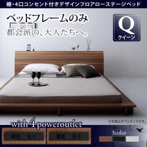 棚・4口コンセント付きデザインフロアローベッド Douce デュース ベッドフレームのみ クイーン(Q×1)マットレス別売 マットレス無 クィーンサイズベッド クイーンサイズ クィーンベット
