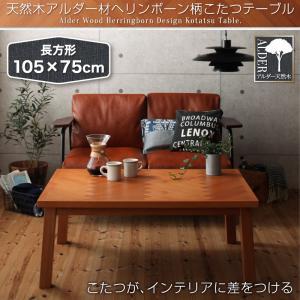 天然木アルダー材ヘリンボーン柄 こたつテーブル Harriet ハリエット 長方形(75×105cm)