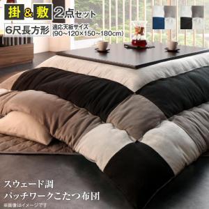 スウェード調パッチワークこたつ布団 tsudoi ツドイ 掛布団&敷布団2点セット 6尺長方形(90×180cm)天板対応※こたつテーブルは含まれておりませんこたつ布団 こたつ 布団のみ 人気アイテム
