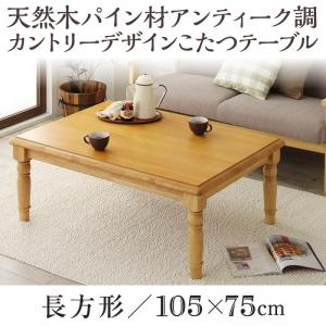 天然木パイン材アンティーク調カントリーデザイン こたつ LENINN レニン 長方形(75×105cm)