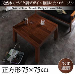天然木モザイク調デザイン継脚 こたつテーブル Vestrum ウェストルム 正方形(75×75cm)