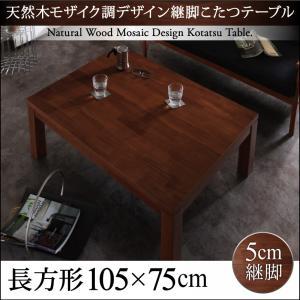 天然木モザイク調デザイン継脚 こたつテーブル Vestrum ウェストルム 長方形(75×105cm)