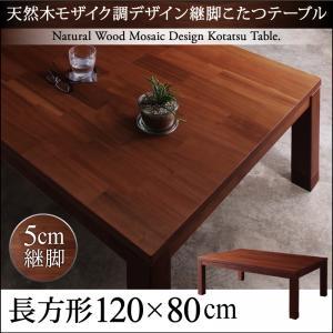 天然木モザイク調デザイン継脚 こたつテーブル Vestrum ウェストルム 4尺長方形(80×120cm)