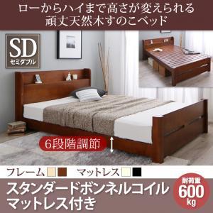 6段階高さ調節 頑丈天然木 北欧ベッド 北欧カントリー IKEAスタイル IKEA ナチュラル すのこベッド ishuruto イシュルト スタンダードボンネルコイルマットレス付き セミダブル セミダブルベッド セミダブルベット セミダブルサイズ
