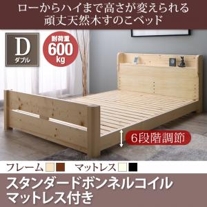 6段階高さ調節 頑丈天然木 北欧ベッド 北欧カントリー IKEAスタイル IKEA ナチュラル すのこベッド ishuruto イシュルト スタンダードボンネルコイルマットレス付き ダブル ダブルベッド ダブルベット ダブルサイズ