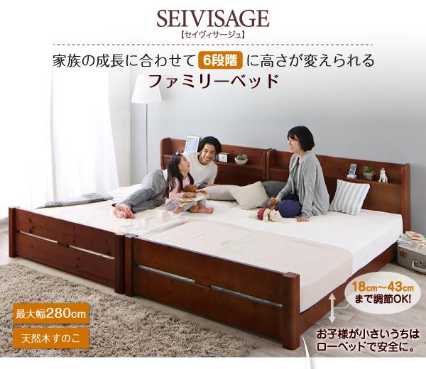 高さ調整可能 ファミリー 連結ベッド 家族ベッド 頑丈すのこファミリーベッド SEIVISAGE セイヴィサージュ スタンダードポケットコイルマットレス付き ワイドK240(SD×2)マットレス付 マットレス有 ファミリー 連結ベッド 家族ベッド 添い寝