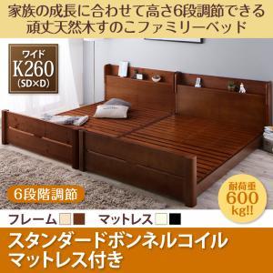 高さ調整可能 ファミリー 連結ベッド 家族ベッド 頑丈すのこファミリーベッド SEIVISAGE セイヴィサージュ スタンダードボンネルコイルマットレス付き ワイドK260(SD+D)マットレス付 マットレス有 ファミリー 連結ベッド 家族ベッド 添い寝