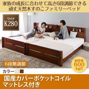 世界的に 高さ調整可能 ファミリー SEIVISAGE 家族ベッド 連結ベッド 家族ベッド 頑丈すのこファミリーベッド SEIVISAGE セイヴィサージュ 国産カバーポケットコイルマットレス付き ファミリー ワイドK280日本製マットレス 国産マットレス マットレス付 ファミリー 連結ベッド 家族ベッド, Freak:76bc2cbb --- newplan.com
