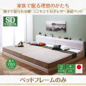 日本製ベッド 国産ベッド 日本製 棚・コンセント付きレザー連結ベッド Familiena ファミリーナ ベッドフレームのみ セミダブルファミリー 連結ベッド 家族ベッド マットレス無 マットレス別 ベットフレーム単品