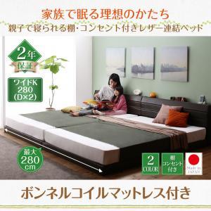 日本製ベッド 国産ベッド 日本製 棚・コンセント付きレザー連結ベッド Familiena ファミリーナ ボンネルコイルマットレス付き ワイドK280マットレス付 マットレス有 ファミリー 連結ベッド 家族ベッド 添い寝