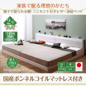 日本製ベッド 国産ベッド 日本製 棚・コンセント付きレザー連結ベッド Familiena ファミリーナ 国産ボンネルコイルマットレス付き ワイドK260(SD+D)日本製マットレス 国産マットレス マットレス付 ファミリー 家族ベッド
