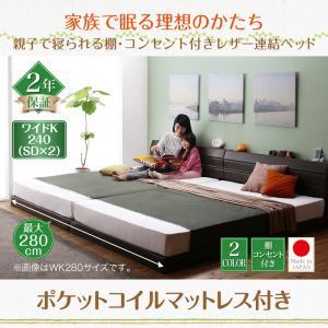 日本製ベッド 国産ベッド 日本製 棚・コンセント付きレザー連結ベッド Familiena ファミリーナ ポケットコイルマットレス付き ワイドK240(SD×2)マットレス付 マットレス有 ファミリー 連結ベッド 家族ベッド 添い寝
