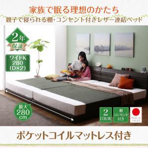 日本製ベッド 国産ベッド 日本製 棚・コンセント付きレザー連結ベッド Familiena ファミリーナ ポケットコイルマットレス付き ワイドK280マットレス付 マットレス有 ファミリー 連結ベッド 家族ベッド 添い寝