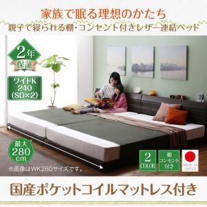 日本製ベッド 国産ベッド 日本製 棚・コンセント付きレザー連結ベッド Familiena ファミリーナ 国産ポケットコイルマットレス付き ワイドK240(SD×2)日本製マットレス 国産マットレス マットレス付 ファミリー 家族ベッド