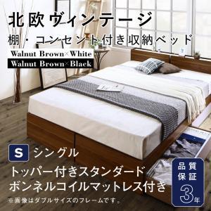 北欧ヴィンテージ 棚・コンセント付き収納ベッド Equinox イクイノックス トッパー付きスタンダードボンネルコイルマットレス付き シングルシングルベッド マットレス付き マットレス有り 収納ベット ベッド下 引き出し付きベッド 木製 フレーム