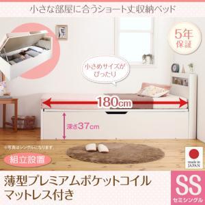 組立設置 小さな部屋に合うショート丈収納ベッド Odette オデット 薄型プレミアムポケットコイルマットレス付き セミシングル ショート丈 深さラージ