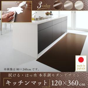 拭ける・はっ水 本革調モダンダイニングラグ・マット selals セラールス キッチンマット 120×360cm