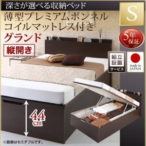 組立設置付 国産跳ね上げ収納ベッド Renati-DB レナーチ ダークブラウン 薄型プレミアムボンネルコイルマットレス付き 縦開き シングル 深さグランド