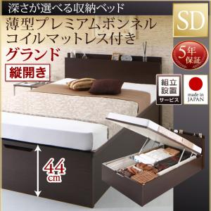 組立設置付 国産跳ね上げ収納ベッド Renati-DB レナーチ ダークブラウン 薄型プレミアムボンネルコイルマットレス付き 縦開き セミダブル 深さグランド