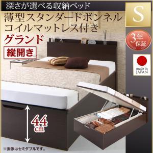 お客様組立 国産跳ね上げ収納ベッド Renati-DB レナーチ ダークブラウン 薄型スタンダードボンネルコイルマットレス付き 縦開き シングル 深さグランド