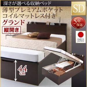 お客様組立 国産跳ね上げ収納ベッド Renati-DB レナーチ ダークブラウン 薄型プレミアムポケットコイルマットレス付き 縦開き セミダブル 深さグランド