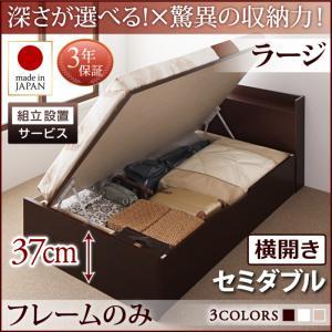 組立設置付 国産跳ね上げ収納ベッド Clory クローリー ベッドフレームのみ 横開き セミダブル 深さラージ日本製ベッド 国産ベッド 日本製 高級ベッド マットレス別売り マットレス無 マットレス別 ベットフレーム単品 収納ベッド