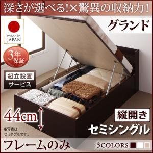 組立設置付 国産跳ね上げ収納ベッド Clory クローリー ベッドフレームのみ 縦開き セミシングル 深さグランド日本製ベッド 国産ベッド 日本製 高級ベッド