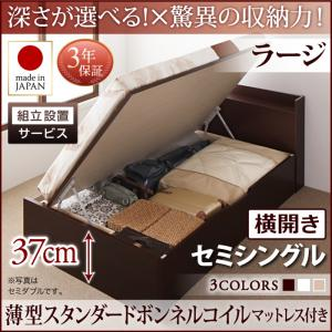 組立設置付 国産跳ね上げ収納ベッド Clory クローリー 薄型スタンダードボンネルコイルマットレス付き 横開き セミシングル 深さラージ日本製ベッド 国産ベッド 日本製 高級ベッド