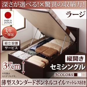 組立設置付 国産跳ね上げ収納ベッド Clory クローリー 薄型スタンダードボンネルコイルマットレス付き 縦開き セミシングル 深さラージ日本製ベッド 国産ベッド 日本製 高級ベッド