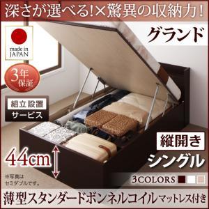 組立設置付 国産跳ね上げ収納ベッド Clory クローリー 薄型スタンダードボンネルコイルマットレス付き 縦開き シングル 深さグランド日本製ベッド 国産ベッド 日本製 高級ベッド