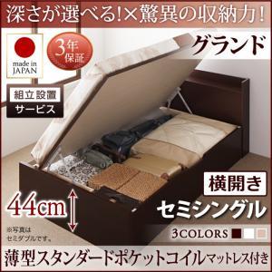 組立設置付 国産跳ね上げ収納ベッド Clory クローリー 薄型スタンダードポケットコイルマットレス付き 横開き セミシングル 深さグランド日本製ベッド 国産ベッド 日本製 高級ベッド