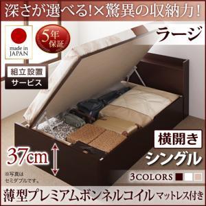 組立設置付 国産跳ね上げ収納ベッド Clory クローリー 薄型プレミアムボンネルコイルマットレス付き 横開き シングル 深さラージ日本製ベッド 国産ベッド 日本製 高級ベッド