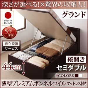 組立設置付 国産跳ね上げ収納ベッド Clory クローリー 薄型プレミアムボンネルコイルマットレス付き 縦開き セミダブル 深さグランド日本製ベッド 国産ベッド 日本製 高級ベッド