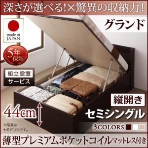 組立設置付 国産跳ね上げ収納ベッド Clory クローリー 薄型プレミアムポケットコイルマットレス付き 縦開き セミシングル 深さグランド日本製ベッド 国産ベッド 日本製 高級ベッド