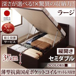 組立設置付 国産跳ね上げ収納ベッド Clory クローリー 薄型抗菌国産ポケットコイルマットレス付き 縦開き セミダブル 深さラージ日本製ベッド 国産ベッド 日本製 高級ベッド セミダブルベッド セミダブル マットレスセミダブル
