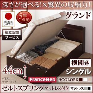 組立設置付 国産跳ね上げ収納ベッド Clory クローリー ゼルトスプリングマットレス付き 横開き シングル 深さグランド日本製ベッド 国産ベッド 日本製 フランスベッドマットレス 国産マットレス 日本製マットレス